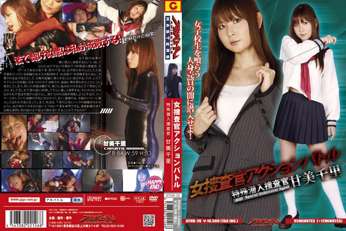[ATHB-26] 女捜査官アクションバトル 特殊潜入捜査官 甘美千里