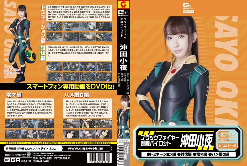GDSC-34 The Black-Fire Pilot Sayo Okita