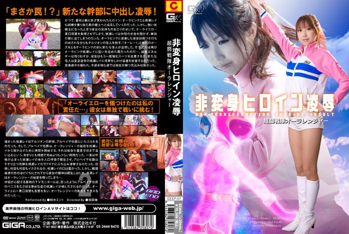 [GEXP-07] 鈴木ミント – 非変身ヒロイン凌辱 超闘戦隊オーラレンジャー