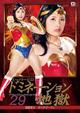 スーパーヒロインドミネーション地獄29 鉄腕美女ダイナウーマン
