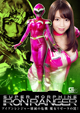 SUPER MORPHINE IRON RANGER ~アイアンレンジャー壊滅の危機 魔女リゼーラの罠!