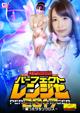 電撃戦隊パーフェクトレンジャー2017 ~蘇ったサタンクロス~