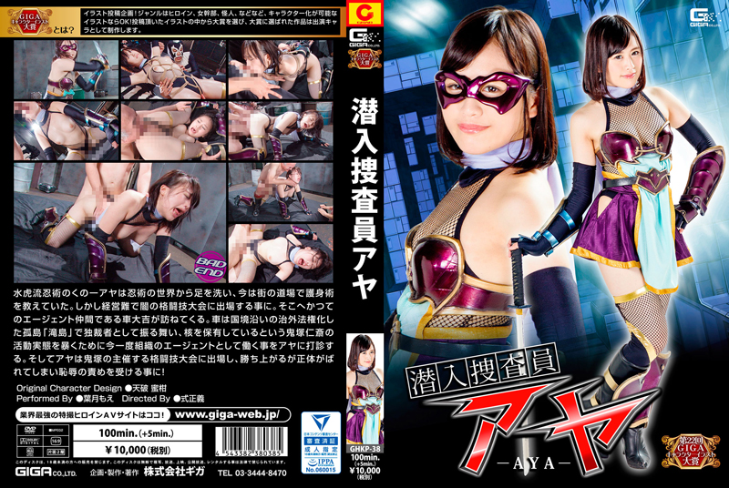 GHKP-38 Undercover Agent Aya HQ