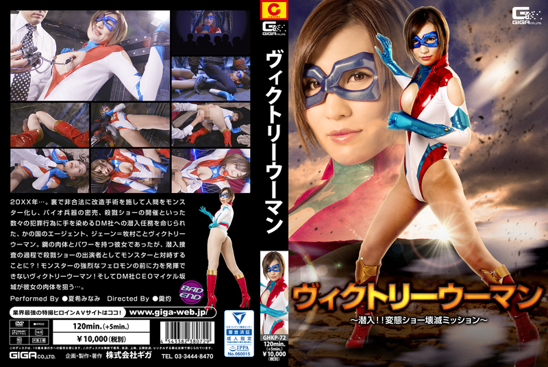 GHKP-72 Victory Woman -Infiltration!! Mission to Destroy the Nasty Show- HQ
