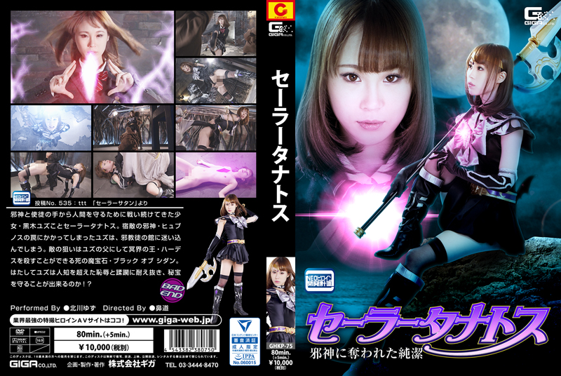 GHKP-75 Sailor Tanatos -Chastity Deprived by the Evil God HQ