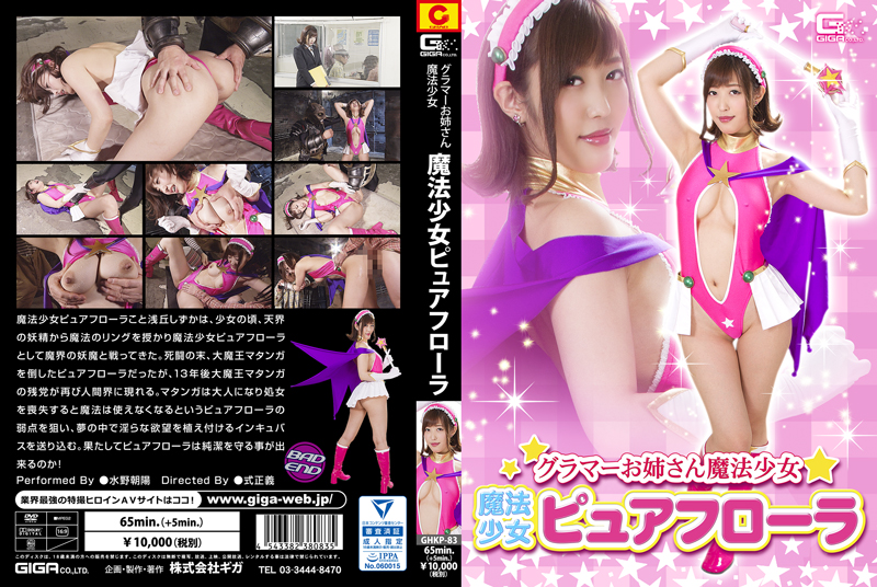 GHKP-83 Glamorous Lady -Witch Girl Pure Flora HQ