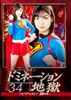 スーパーヒロインドミネーション地獄34 ~スーパーレディー悪夢の日~