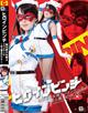 ヒロインピンチ 魔法美少女戦士フォンテーヌ ~史上最大の大ピンチ!~