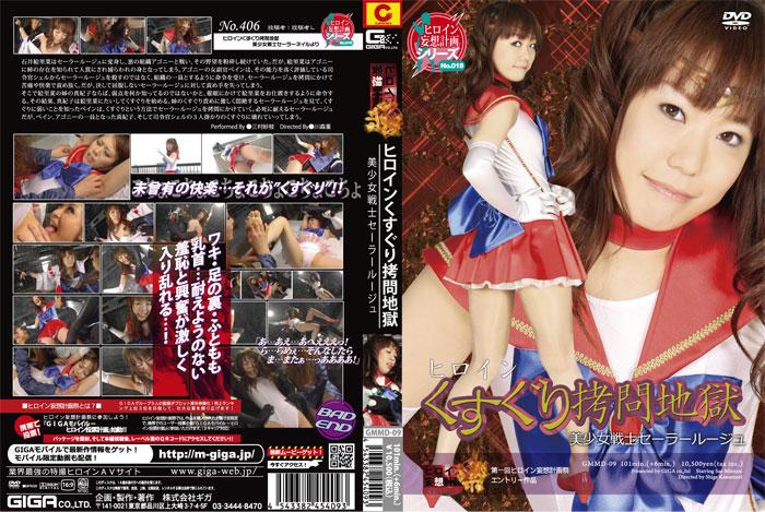 [GMMD-09] 三村紗枝 – ヒロインくすぐり拷問地獄 美少女戦士セーラールージュ