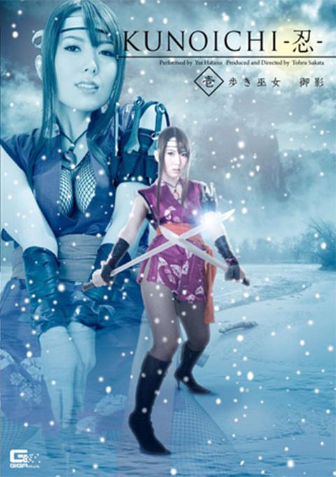 Watch KUNOICHI - 忍- 歩き巫女 御影 波多野結衣 Yui Hatano GIGA