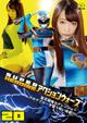 SUPER HEROINE アクションウォーズ20 聖忍戦隊カゲレンジャー ~カゲブルーを襲う呪い地獄~(仮)
