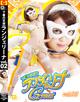下着の天使ランジェリーナGreat Vol.02