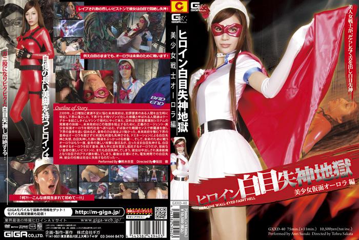 GXXD-40 Pretty Hen Kamen Aurora Hell Pewter Fainting Heroine
