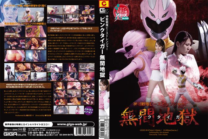 [GXXD-90] 赤西ケイ – 神獣戦隊ビーストレンジャー ピンクタイガー