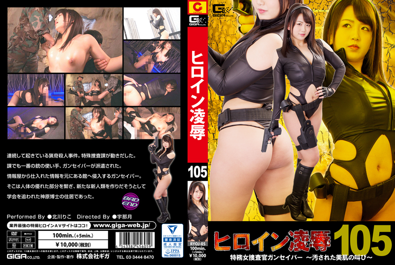 RYOJ-05 Heroine Insult Vol.105 Gunsaiver -Screaming of the Insulted Beautiful Skin- HQ