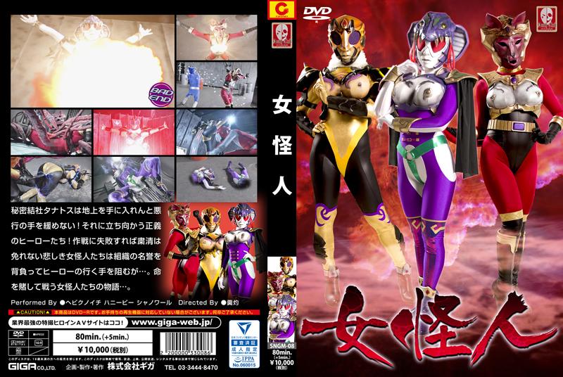SNGM-08 The Female Monster HQ