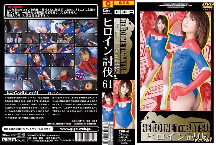 TBB-61 Vol.61 Punitive Heroine