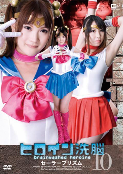 TBW-10 Heroine Brainwashed Vol.10 Sailor Prism