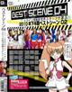 【ヒロイン特撮研究所、WEB販売】ヒロイン特撮研究所スタッフが選ぶ 2010年下半期ベストシーン02