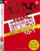 【ヒロイン特撮研究所、WEB販売】ヒロイン特撮研究所 2011年度売上ランキングベスト20 10→1