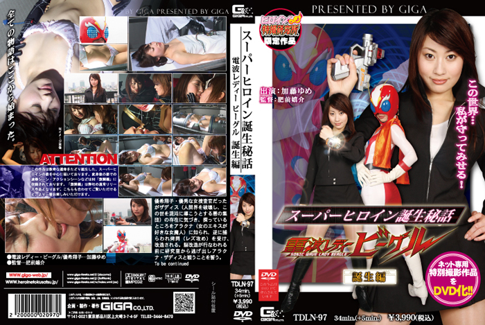 Katou Yume TDLN-97 Beagle Radio Confidential Lady Superheroine Birth  Fighting Action Fighters