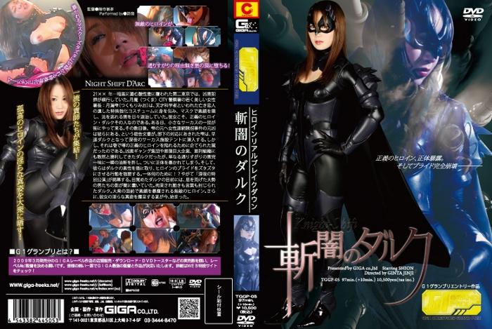 桜田さくら TGGP-05 斬闇のダルク  女戦士