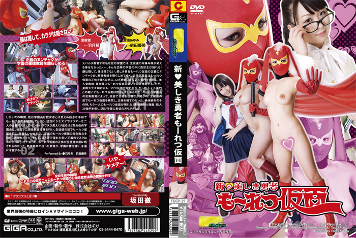 Fighters TGGP-29 Moretsu Brave And Shiki Shin Kamen [G1]  Female Warrior