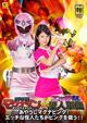 【G1】磁力戦隊マグナマンVSエッチな怪人軍団 ~あやうしマグナピンク!エッチな怪人たちがピンクを狙う!!