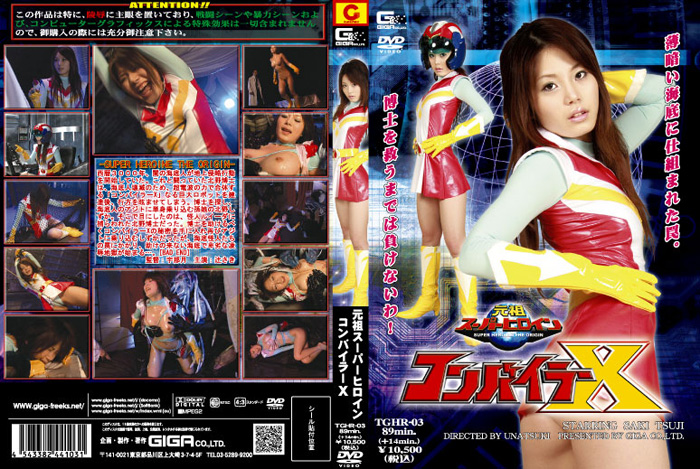 Fighters TGHR-03 Original Superheroine  Female Warrior