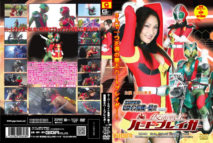 深田梨奈 THP-28 スーパーヒロイン危機一髪 格闘家  アクション格闘  女戦士