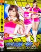 スーパーヒロイン危機一髪!!Vol.64 超翼戦隊ウィングフォース ~ウィングピンク~