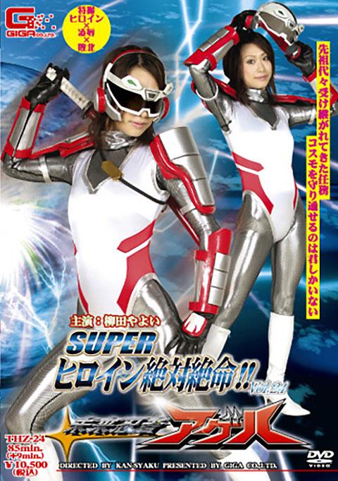 THZ-24 Desperate Super Heroine!Vol.24