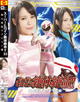 スーパーヒロイン絶体絶命!!Vol.55 磁力戦隊マグナマン編