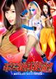 スーパーヒロイン絶体絶命!!Vol.66 ~暴かれたミス・ユニバースの正体~