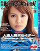 特撮ヒロイン大作戦 Vol.6