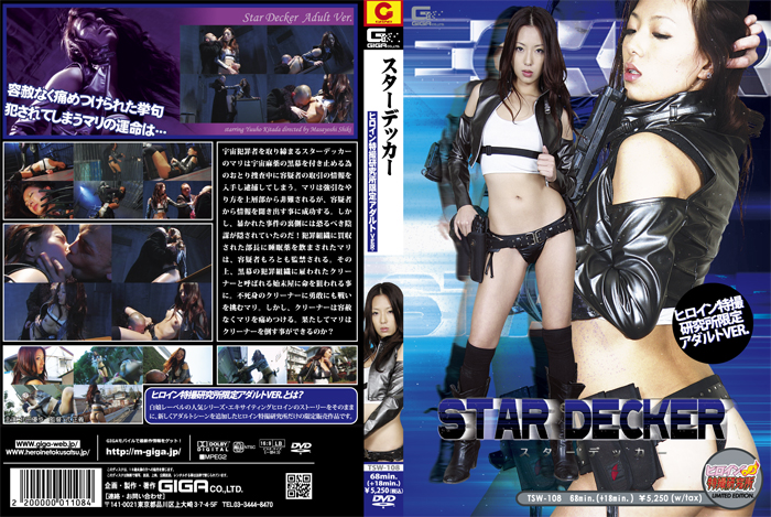 北田優歩 TSWN-001 Exciting Heroine Star Decker 格闘家 Fighters