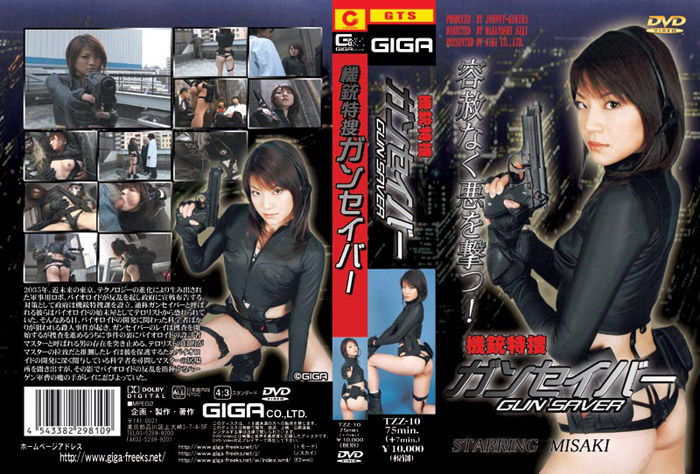 格闘家 TZZ-10 Saber Gun Machine Gun Special Investigation Miharu  Fighting Action