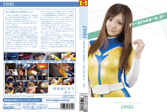 ANIX-02 SPACE BATTLE GIRL YUI HQ