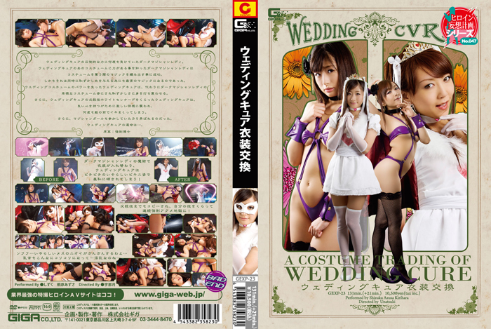 GEXP-23 Wedding Cure – Exchanging Clothes HQ Part 1