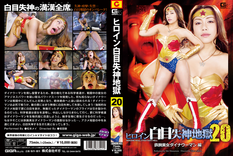 javhd-GHOR-41 Heroine White Eye Blackout Hell Astro Beautiful Dyna Woman HQ