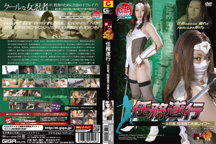 GMMD-04 Rape Woman ~ ~ Ninja Mission Agreement, In Sting HQ