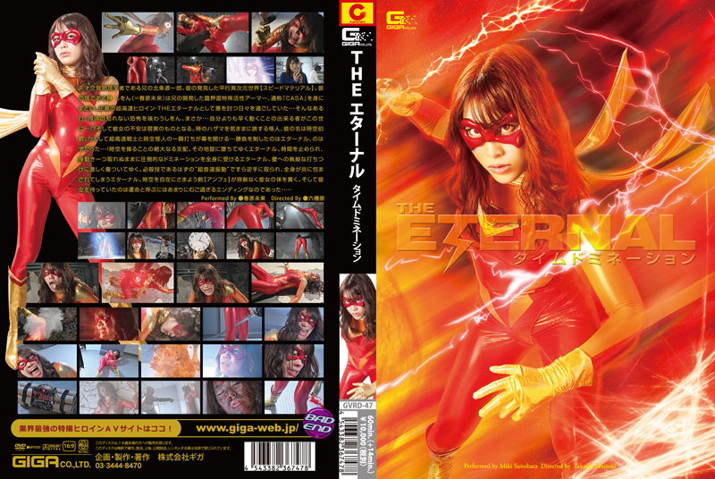GVRD-47 The Eternal – Time Domination –