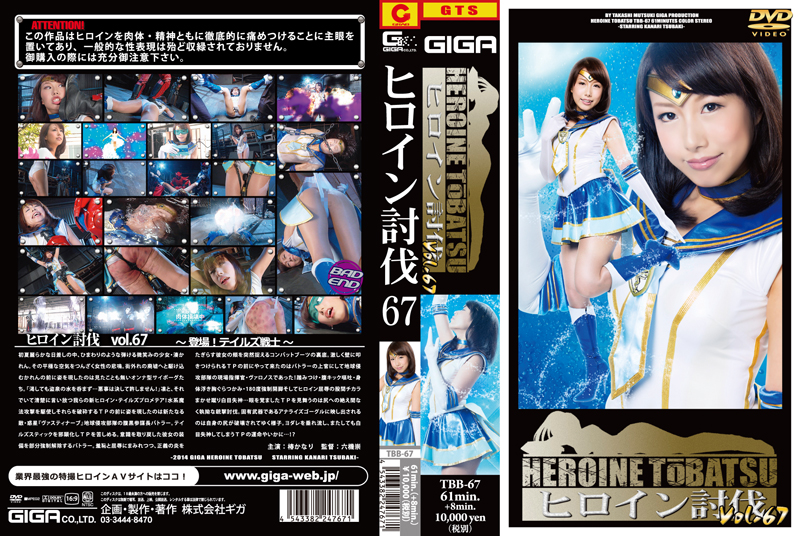 javhd-TBB-67 Heroine Suppression Vol.67 HQ