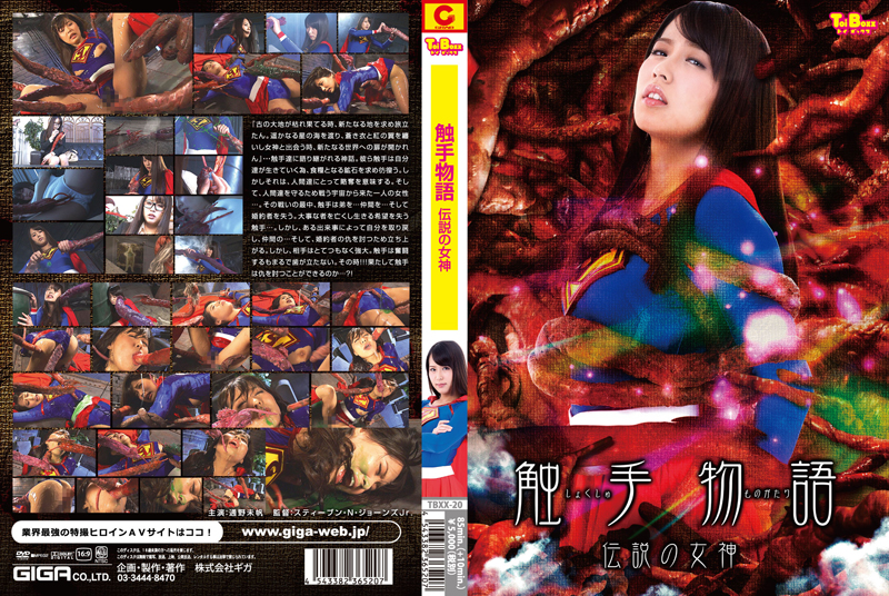 TBXX-20 Goddess Of Tentacle Story Legend Tsuno Miho HQ