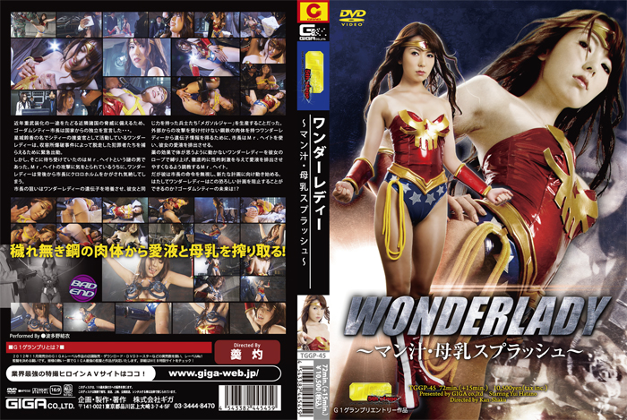 TGGP-45 [G1] Breast Milk Juice Splash - Lady Wonder Man