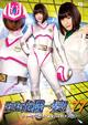 スーパーヒロイン危機一髪!!Vol.77 チャージマーメイドVS淫獣チンカリー