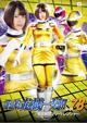 スーパーヒロイン危機一髪!!Vol.78 騎装戦隊ブリッドレンジャー