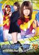 スーパーヒロイン危機一髪!!Vol.79 美少女戦士 木崎ユリカ危機一髪!電磁人間アタック・ビギンズ