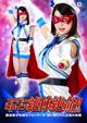 スーパーヒロイン絶体絶命!!Vol.63 ~魔法美少女戦士フォンテーヌ 闇に絶たれた正義の末路~